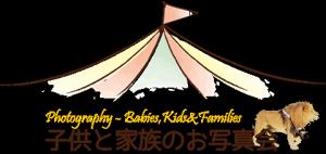 【子供と家族のお写真会】ママカメラマンによる子ども・家族の写真撮影会:流山市・柏市